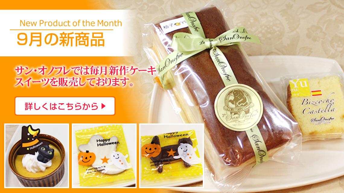 9月の新商品 長崎のスペイン洋菓子のサン・オノフレ