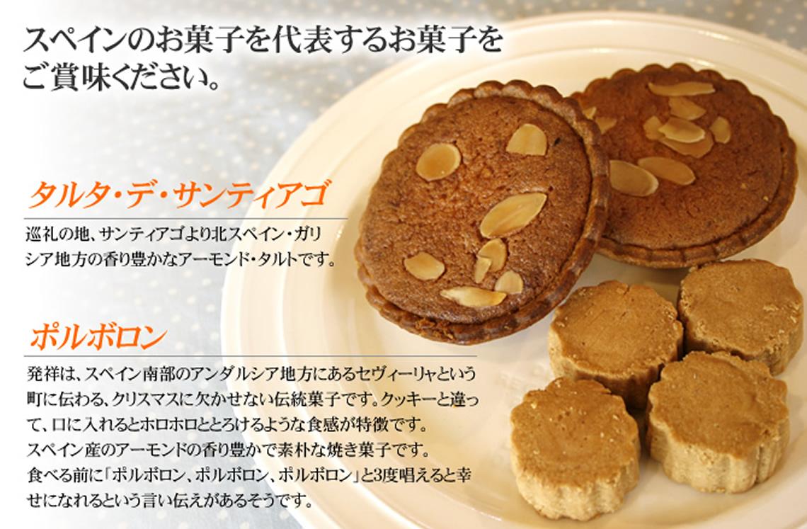 タルタ・デ・サンティアゴ|ポルボロン|長崎のスペイン洋菓子のサン・オノフレ