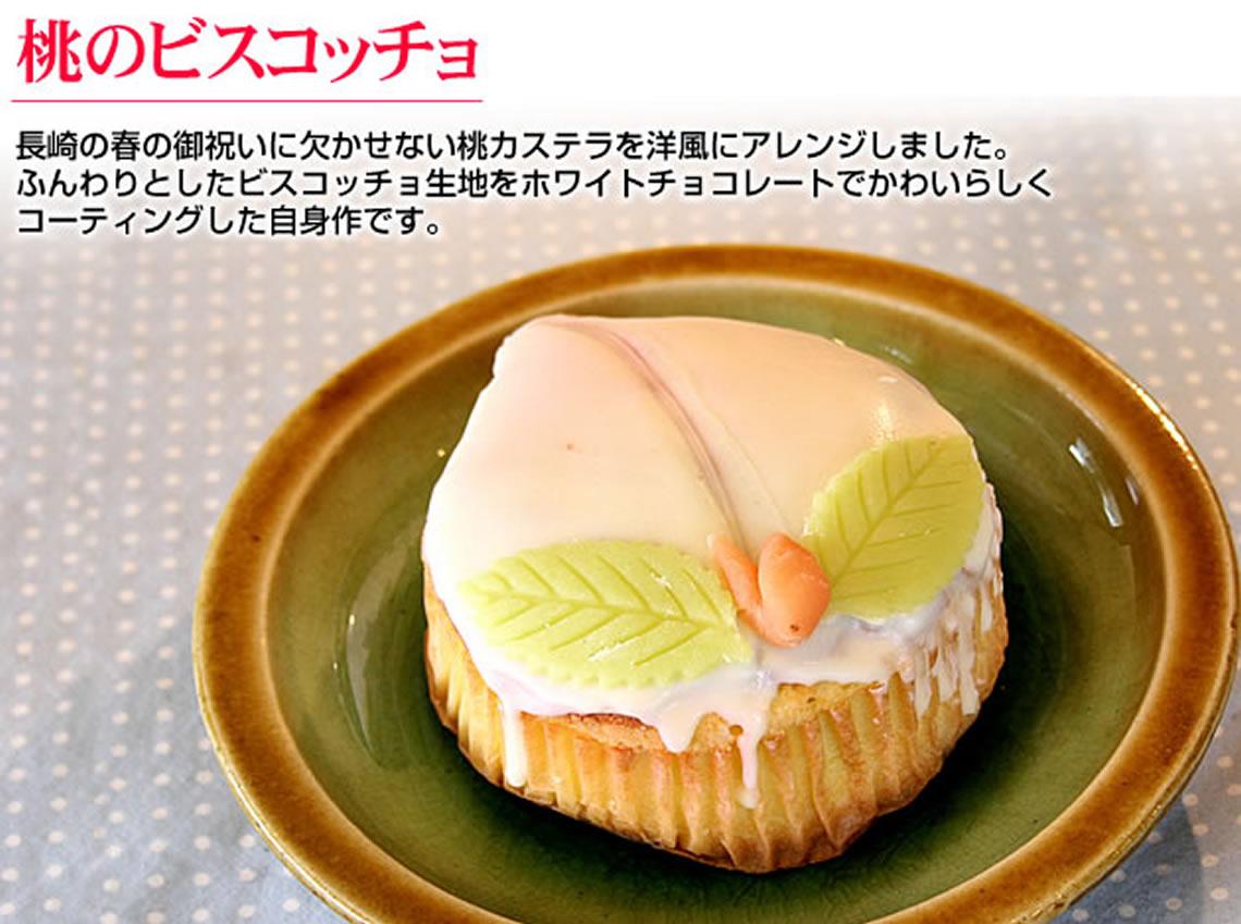 桃のビスコッチョ|長崎のスペイン洋菓子のサン・オノフレ