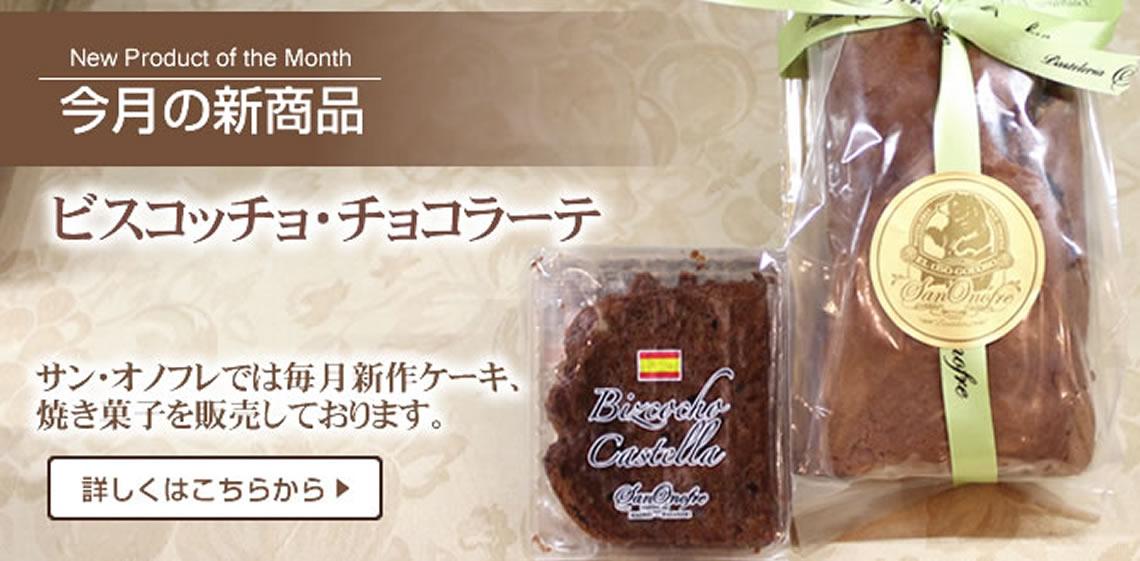 ビスコッチョ・チョコラーテ 長崎のスペイン洋菓子のサン・オノフレ