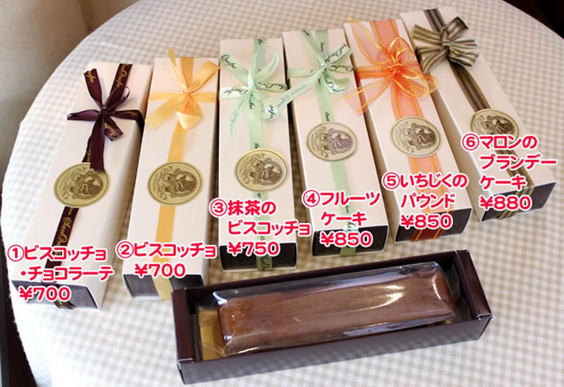 ビスコッチョ 長崎のスペイン洋菓子のサン・オノフレ