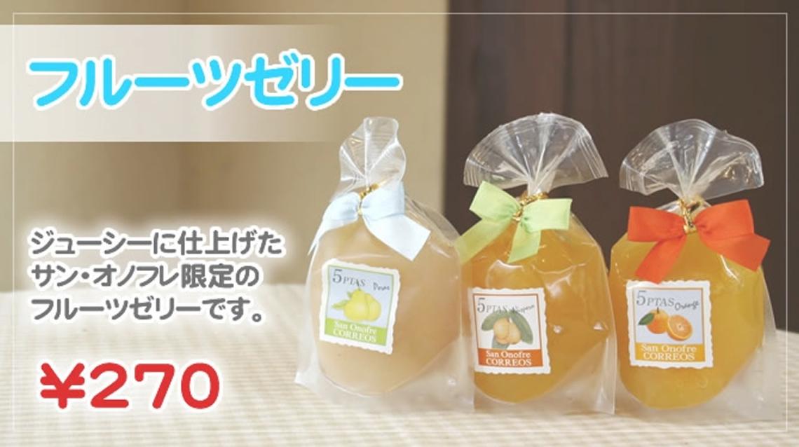フルーツゼリー 長崎のスペイン洋菓子のサン・オノフレ
