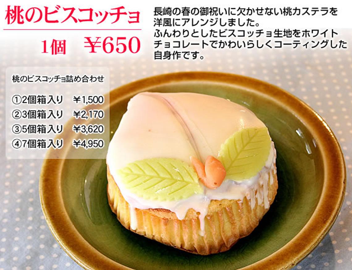 桃のビスコッチョ 長崎のスペイン洋菓子のサン・オノフレ