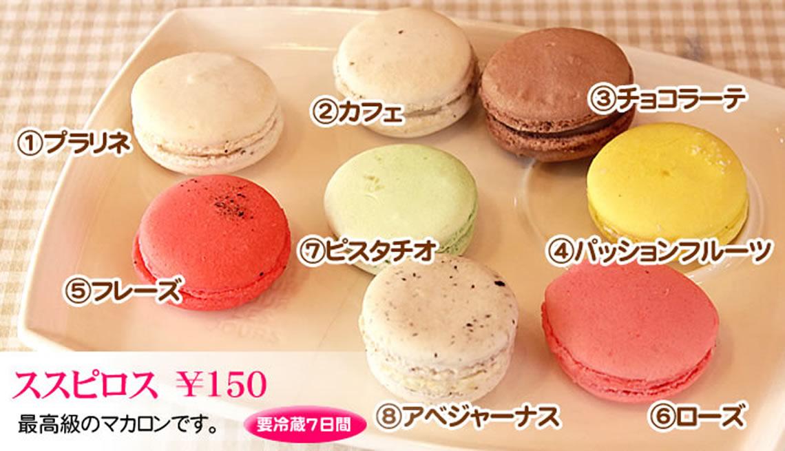 ススピロス|長崎のスペイン洋菓子のサン・オノフレ