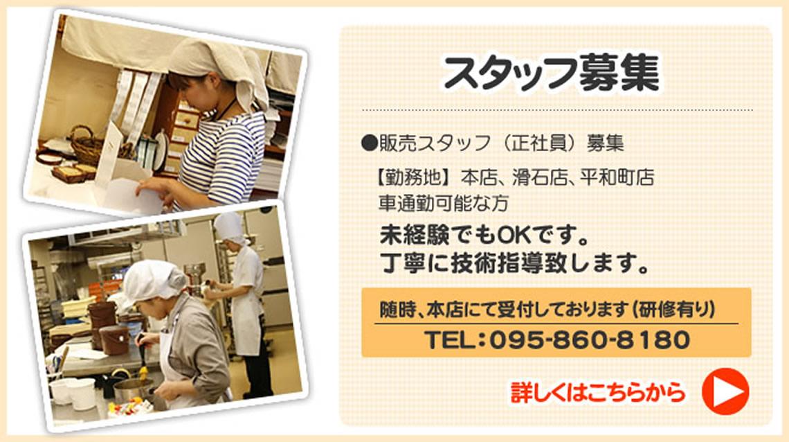 スタッフ募集|長崎のスペイン洋菓子のサン・オノフレ