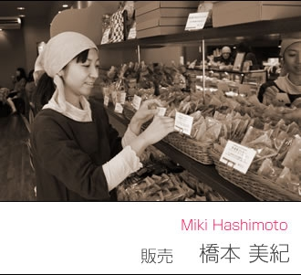 スタッフ橋口|長崎のスペイン洋菓子のサン・オノフレ