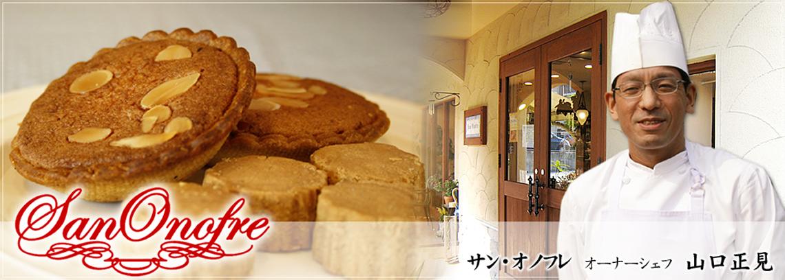 長崎のスペイン菓子 サン・オノフレ