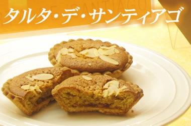 タルタ・デ・サンティアゴ 長崎のスペイン洋菓子のサン・オノフレ