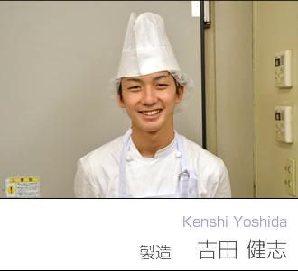 吉田|長崎のスペイン洋菓子のサン・オノフレ