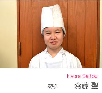 斉藤|長崎のスペイン洋菓子のサン・オノフレ