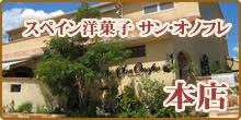 サン・オノフレ本店|長崎のスペイン洋菓子のサン・オノフレ