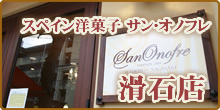 サン・オノフレ滑石店 長崎のスペイン洋菓子のサン・オノフレ