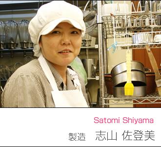 志山|長崎のスペイン洋菓子のサン・オノフレ