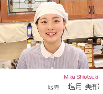 shiotsuki_mika