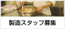 製造スタッフ募集|長崎のスペイン洋菓子のサン・オノフレ