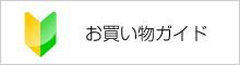 お買い物ガイド|長崎のスペイン洋菓子のサン・オノフレ