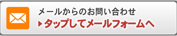 メールボタン.fw