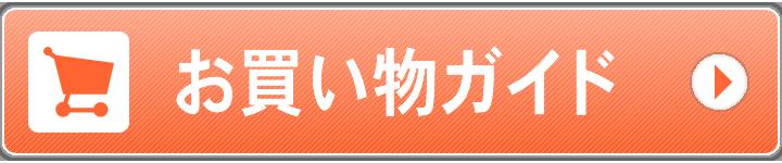 okaimono_btn