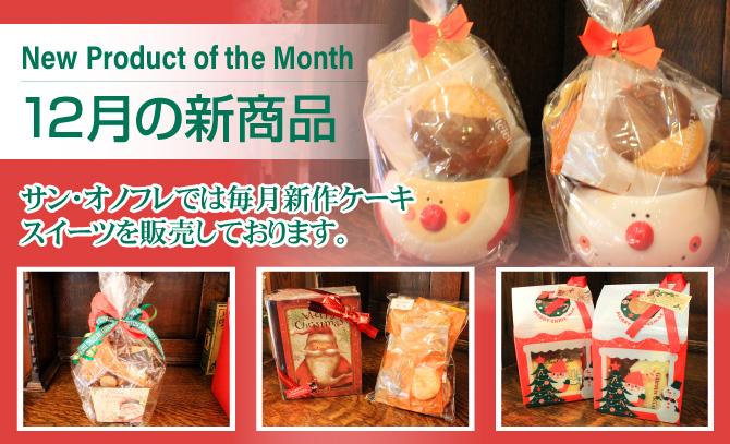 スペイン菓子専門店サン・オノフレ|12月の新商品